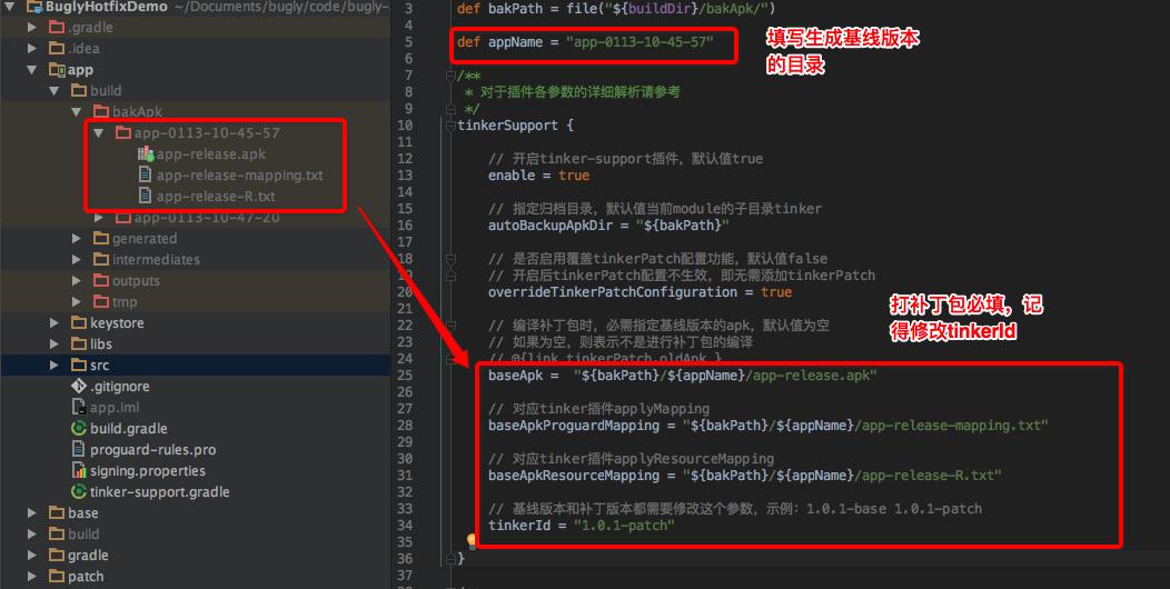 配置apk路径、mapping文件路径、resId文件路径